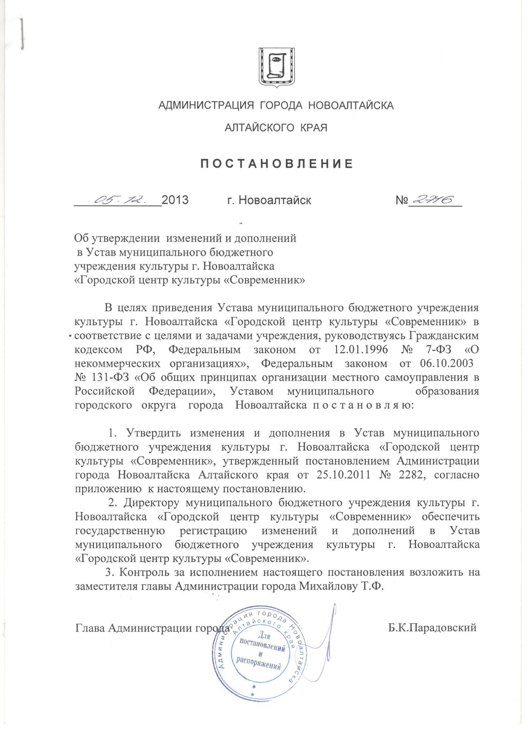 13-2  05.12.2013  1   изменения
