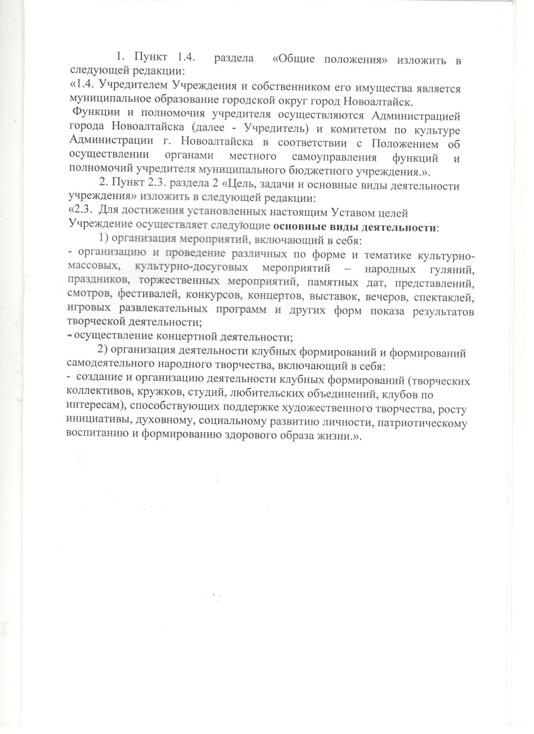 16   21.12.2015г.   2  изменения