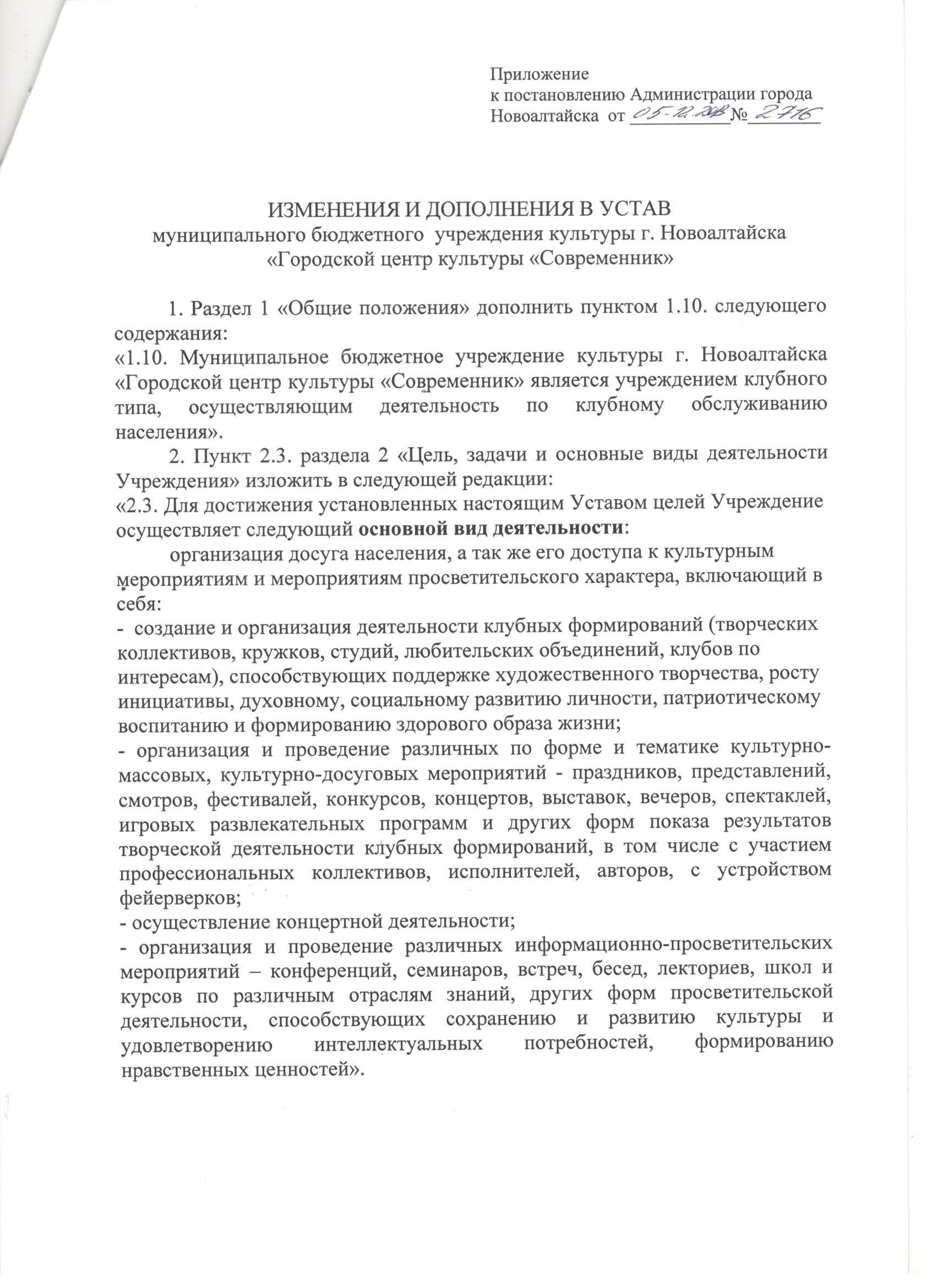 13-1  05.12.2013   2   изменения