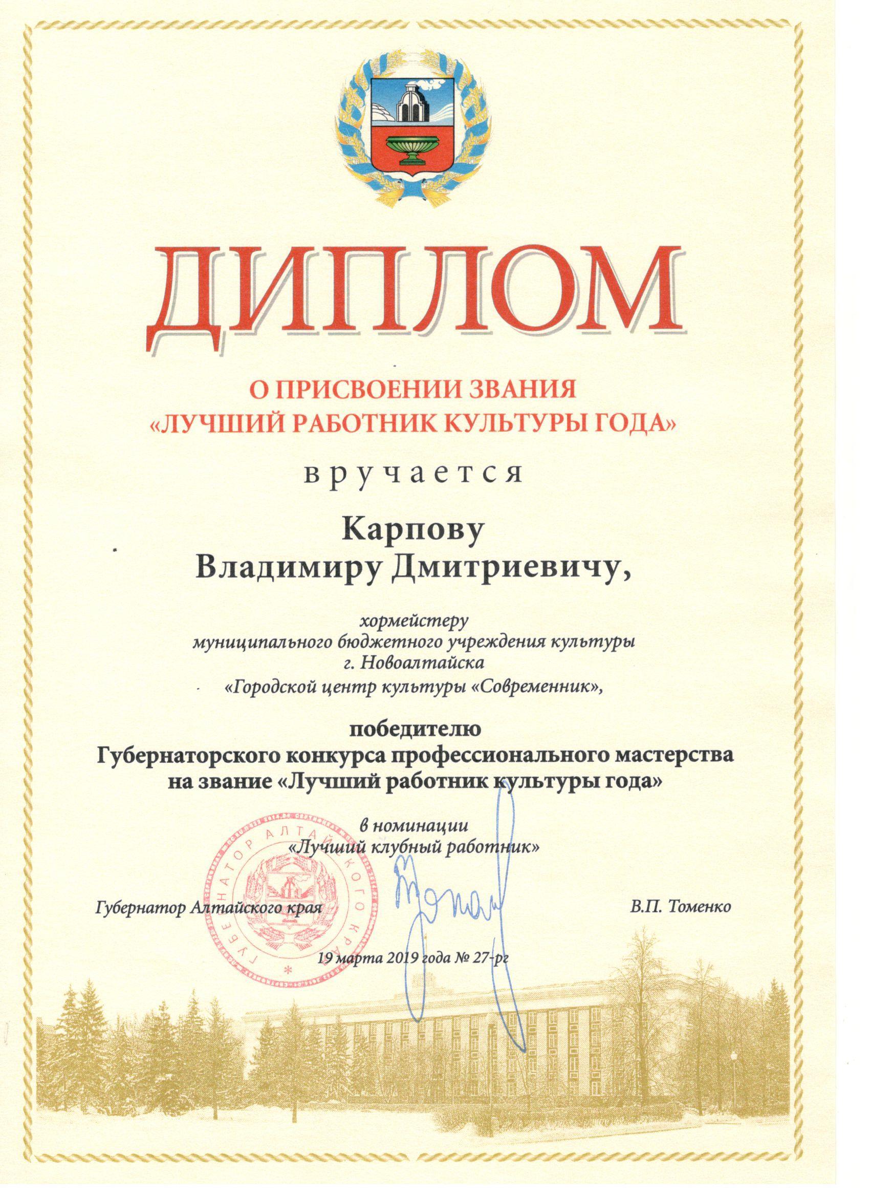 В.Д.Карпов