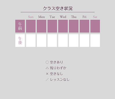カレンダー空き状況.jpg