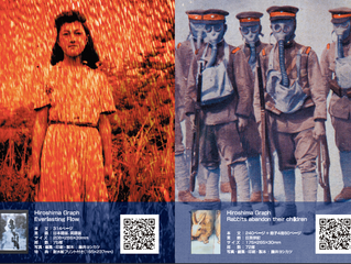 藤井ヨシカツ写真集展「Hiroshima Graph」2021年7月31日(土)〜2021年8月9日(月) | ハチドリ舎