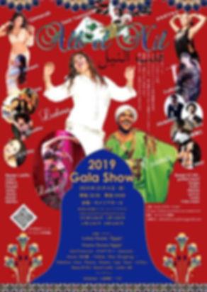 Alb El Nil 2019 Gala Show.jpg