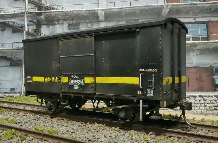 ワム23000 貨車LABO.JPG