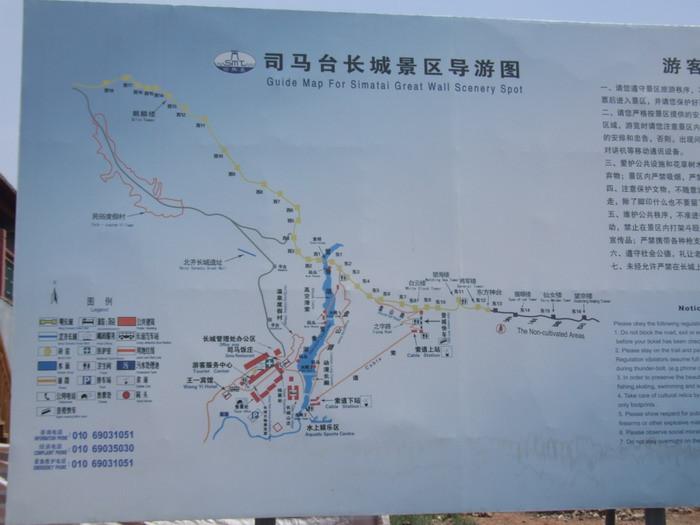 Карта секций Симатай