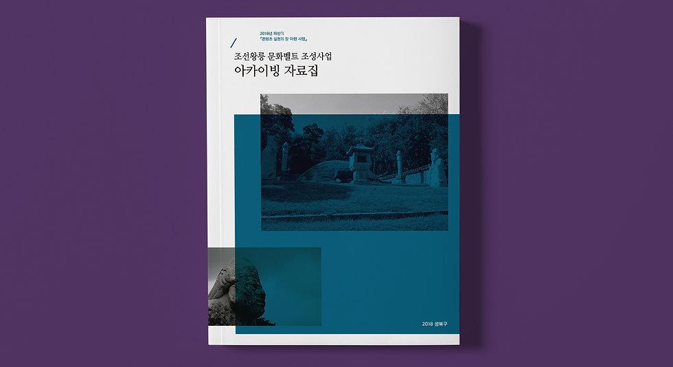 성북구 조선왕릉-메인-컬러.jpg
