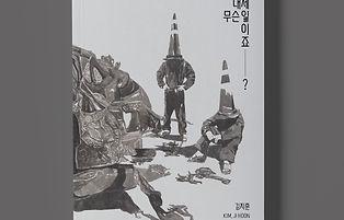 김지훈_대체무슨일이죠 목업-메인.jpg