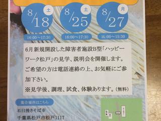 8/18(土),8/25(土),8/27(月)「ハッピーワーク松戸」見学、説明会開催