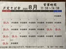8/1~8/31まで「弁当販売」のみ