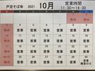 【10月の営業】