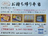 お弁当販売!(1/11~緊急事態宣言解除まで)