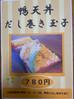 お弁当、新メニュー「鴨天丼だし巻き弁当」