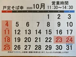 10月営業カレンダーと冬季限定そば