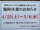 4/25(土)~5/6(水)「そば幸」臨時休業のお知らせ