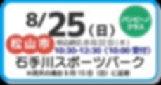 0825松山.png