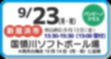 0923新居浜.png