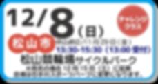 1208松山.png