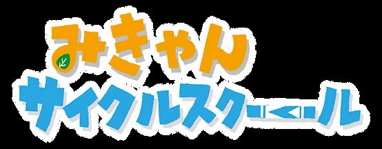 みきゃんサイクルスクール.png