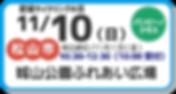 1110松山.png