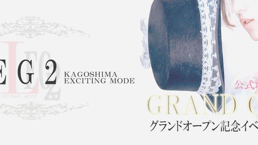 LEG2 kagoshima 公式HPオープン
