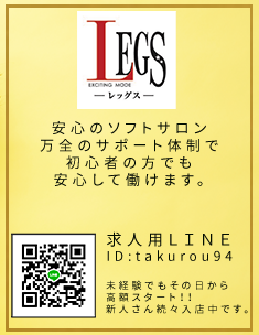 legs.info 1.png