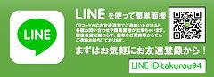LINE面接.jpg