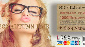 LEG2 鹿児島 ソフトサロン 11月オータムイベント開催