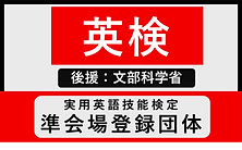 英検準会場 7.png