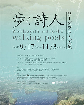 Wordsworth and Basho - Walking Poets_lea