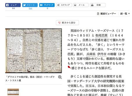 "The leading national newspaper Asahi Shinbun featured ""Wordsworth and Basho: Walking Poets&quot"