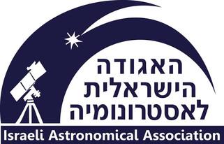האגודה הישראלית לאסטרונומיה