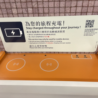 HK MTR wireless charger