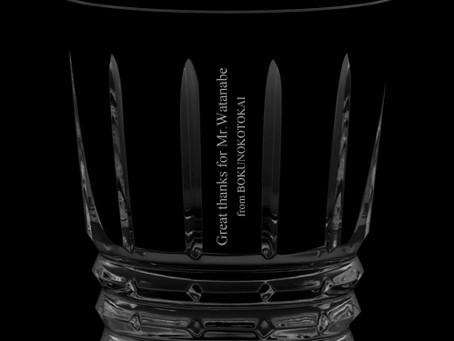 世界に一つのグラス。
