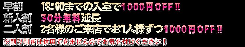 500人記念割.png