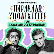 parakalo_upodexteite_kyriakidis.jpg