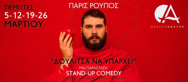 doulitsa_likepage_cover-01.jpg