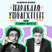 parakalo_upodexteite_ΜΠΕΖΟΣ.jpg