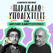 parakalo_upodexteite_kafetzopoulos.jpg