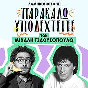 parakalo_upodexteite_tsaousopoulos.jpg