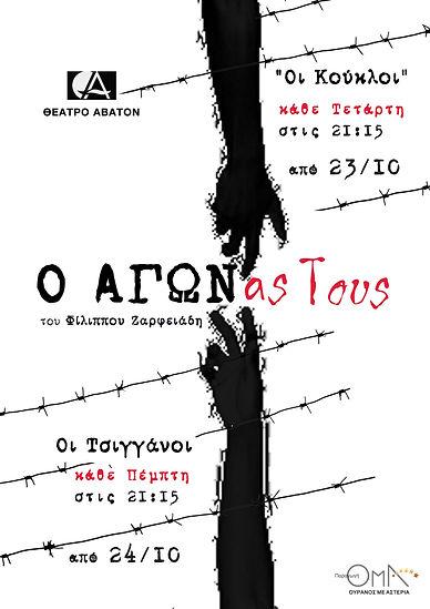 OAGWNastous_poster.jpg