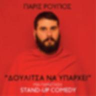 doulitsa_viva_facebook_image_220x220-01.