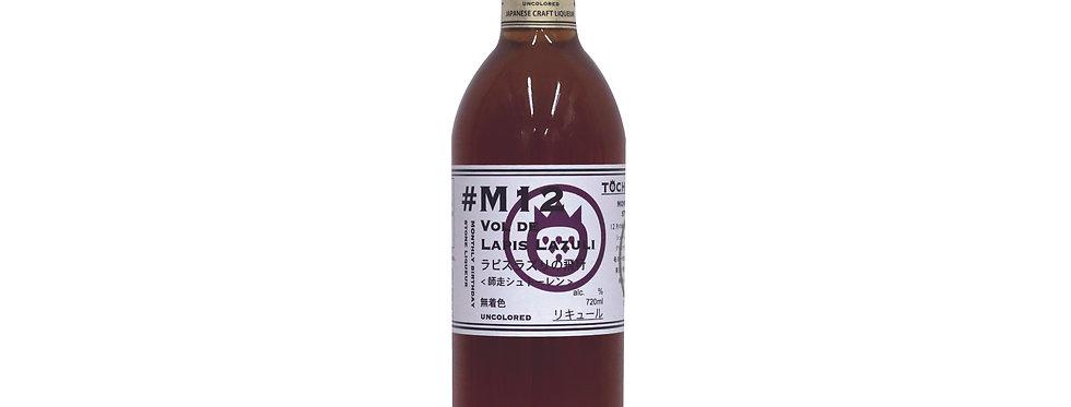M12ラピスラズリの飛行【師走シュトーレンのリキュール】