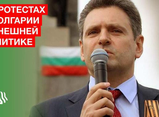 Cегодняшняя внешняя политика Болгарии вредна для Болгарии. Николай Малинов, интервью БЕЛРУСИНФО