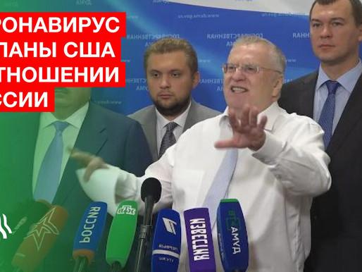 Жириновский о Лукашенко и Помпео, о Коронавирусе и планах США. Новости БЕЛРУСИНФО 2020