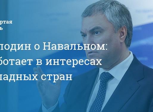 «Навальный работает в интересах стран Запада», - заявил Вячеслав Володин.