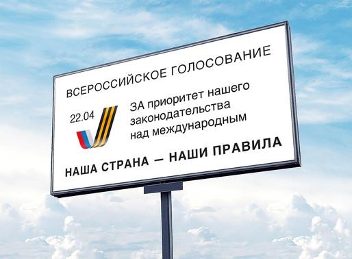Баннер — «ЗА РЕФЕРЕНДУМ»  для размещения на билбордах.