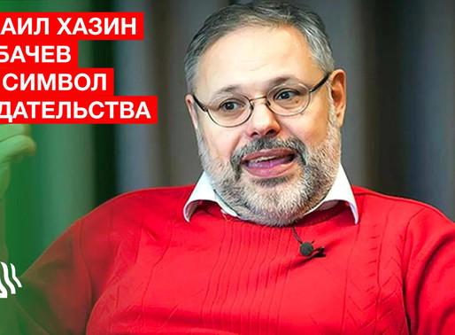 У Горбачева руки по локоть в крови, заявил Михаил Хазин в интервью БЕЛРУСИНФО.
