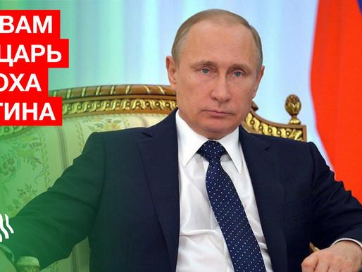 Он вам не ЦАРЬ. Эпоха Путина и хитропланщики