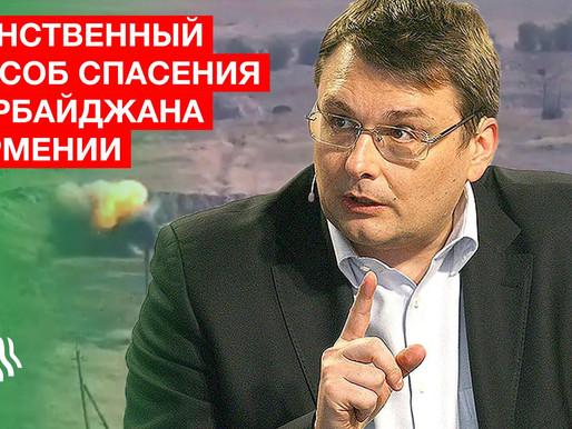 В России озвучили единственный способ спасения для Армении и Азербайджана. Новости БЕЛРУСИНФО.
