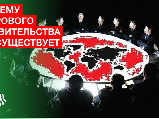Мировое правительство и наднациональные-глобальные элиты – ЭТОГО ВСЕГО НЕ СУЩЕСТВУЕТ.